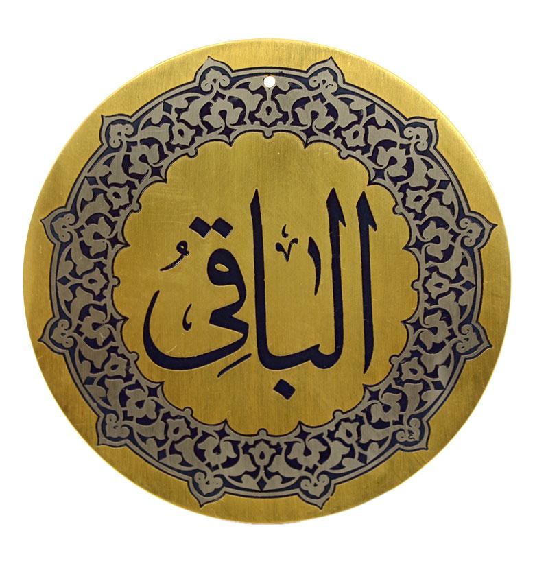 """Медаль """"99 имен аллаха"""" 96. Аль-Баки (Вечный)"""