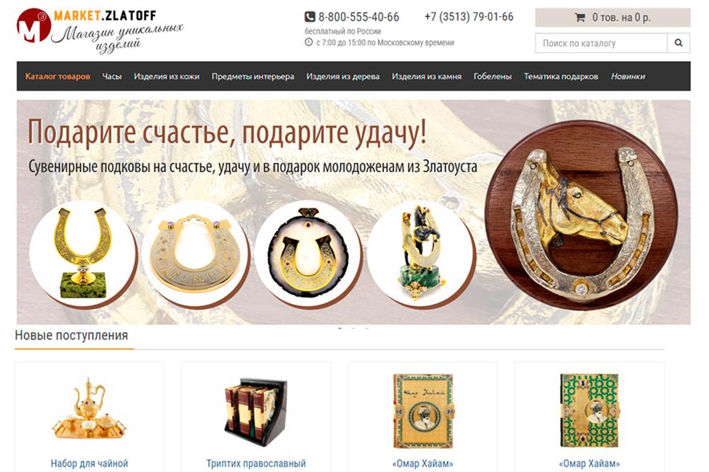 Интернет магазин сувениров и подарков «ZLATOFF»: обзор новинок ноября