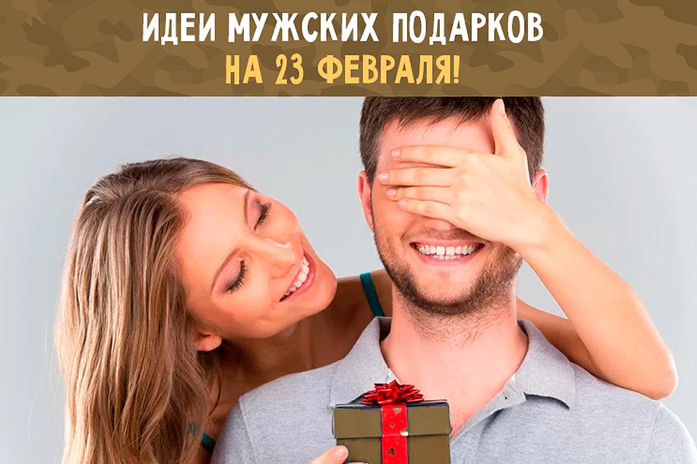 Подарок мужу на 23 февраля: не будь банальной!