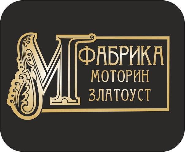 Фабрика Моторин