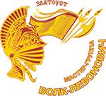 Мастер-группа Волк-Левонович