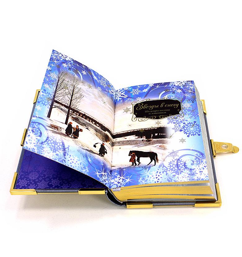 Подарочное издание книги Звезды в снегу
