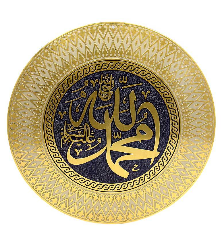 Декоратвная тарелка на стену с выдержкой из мусульманской молитвы